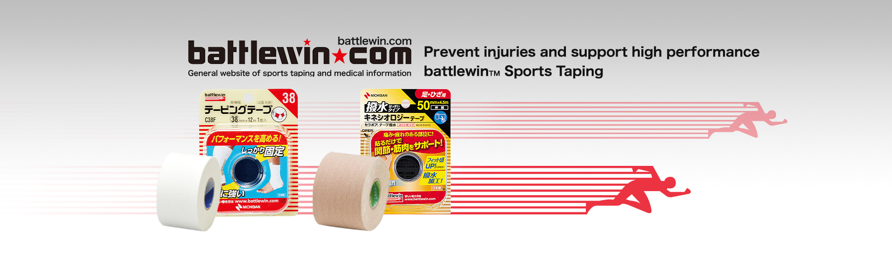 General website of sports taping and medical information Prevent injuries and support high performance battlewin.comTM Sports Taping