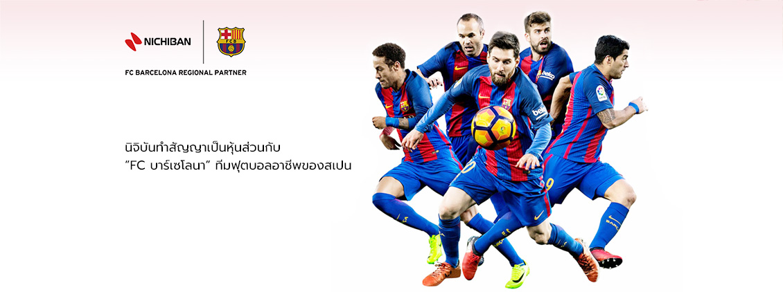 FC BARCELONA REGIONAL PARTNER